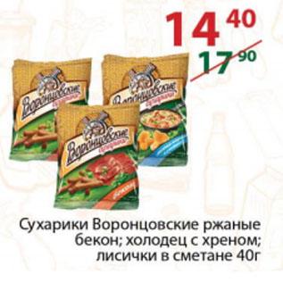Акция - Сухарики Воронцовские ржаные бекон; холодец с хреном; лисички в сметане
