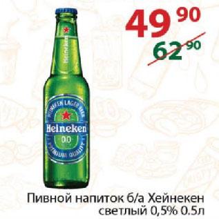 Акция - Пивной напиток б/а Хейнекен светлый 0,5%