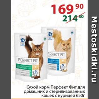 Акция - Сухой корм Перфект Фит для домашних и стерилизованных кошек с курицей