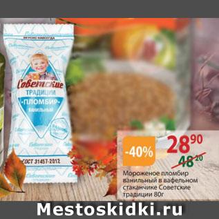 Акция - Мороженое пломбир ванильный в вафельном стаканчике Советские традиции