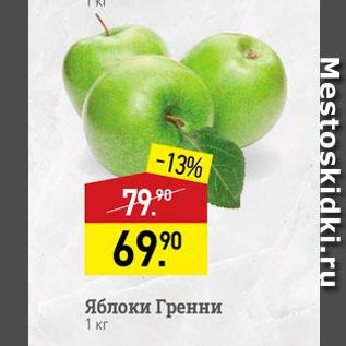 Акция - Яблоки Гренни