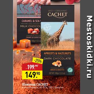 Акция - Шоколад Cachet