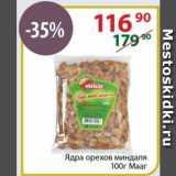 Ядра орехов миндаля Мааг, Вес: 100 г