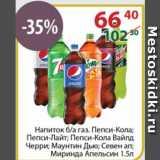 Скидка: Напиток б/а газ. Пепси-Кола; Пепси-Лайт; Пепси-Кола Вайлд Черри; Маунтин Дью; Севен ап; Миринда Апельсин