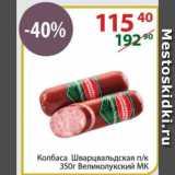 Колбаса Шварцвальдская п/к   Великолукский МК, Вес: 350 г
