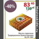 Скидка: Масло сливочное Традиционное Божья Коровка  82,5%