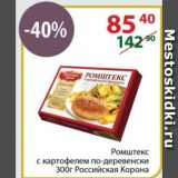Ромштекс с картофелем по-деревенски  Российская Корона, Вес: 300 г