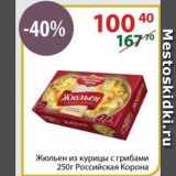 Жюльен из курицы с грибами   Российская Корона, Вес: 250 г