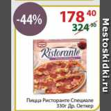 Пицца Ристоранте Специале Др. Оеткер, Вес: 330 г