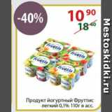 Магазин:Полушка,Скидка:Продукт йогуртный Фруттис легкий 0,1%