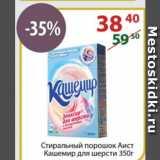Стиральный порошок Аист Кашемир для шерсти, Вес: 350 г