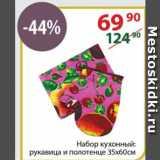 Набор кухонный: рукавица и полотенце 35x60см, Количество: 1 шт
