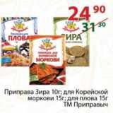 Полушка Акции - Приправа Зира 10г; для Корейской моркови 15г; для плова 15г ТМ Приправыч