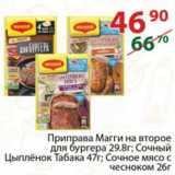 Полушка Акции - Приправа Магги на второе для бургера 29.8г; Сочный Цыплёнок Табака 47г; Сочное мясо с чесноком 26г