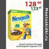 Полушка Акции - Сухой завтрак Несквик шоколадные шарики