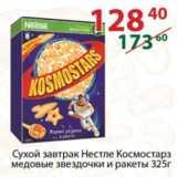 Полушка Акции - Сухой завтрак Нестле Космостарз медовые звездочки и ракеты