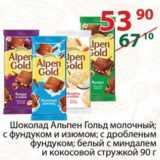 Скидка: Шоколад Альпен Гольд молочный; с фундуком и изюмом; с дробленым фундуком; белый с миндалем и кокосовой стружкой