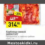 Скидка: Карбонад свиной МИРАТОРГ Праздничный, в сливочно-грибном соусе, 1 кг