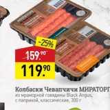 Скидка: Колбаски Чевапчичи МИРАТОРГ из мраморной говядины Black Angus, с паприкой, классические,