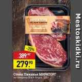 Мираторг Акции - Стейк Пиканья МИРАТОРГ из говядины Black Angus, 325 г