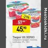 Мираторг Акции - Творог 101 ЗЕРНО Савушкин продукт, малина, клубника, 5%, 130 г