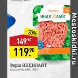 Магазин:Мираторг,Скидка:фарш ИНДИЛАЙТ классический, 450 г