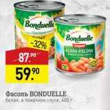 Мираторг Акции - Фасоль BONDUELLE белая, в томатном соусе, 400 г