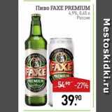 Мираторг Акции - Пиво FAXE PREMIUM