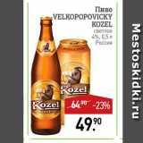 Скидка: Пиво Velkopopovicky KOZEL Светлое 4%, 0,5