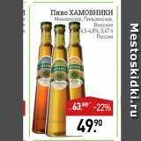 Мираторг Акции - Пиво ХАМОВНИКИ Мюнхенское, Пильзенское,