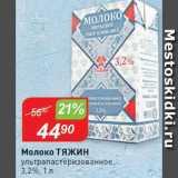 Авоська Акции - Молоко Тяжин