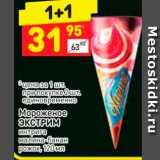 Скидка: Мороженое ЭКСТРИМ интрига