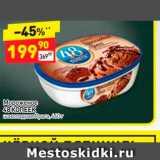 Скидка: Мороженое 48 КОПЕЕК