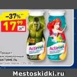 Магазин:Дикси,Скидка:Продукт кисломолочный АКТИМЕЛЬ детский, персик 2,5%, 100 г