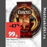 Скидка: Торт Фаретти бисквитный, трюфель, 400 г