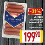 Скидка: Сосиски с телятиной Клинский МК 470 г