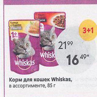 Акция - Корм для кошек Whiskas, в ассортименте, 85г