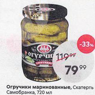Акция - Oгручики маринованные, Скатерть Самобранка, 720мл