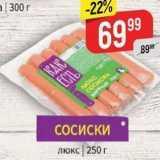 Магазин:Верный,Скидка:Cосиски люкс 250г