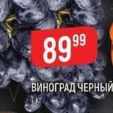 Магазин:Верный,Скидка:ВИНОГРАД ЧЕРНЫЙ 1 кг