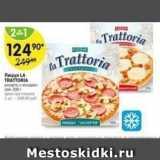 Магазин:Перекрёсток,Скидка:Пицца LA TRATTORIA