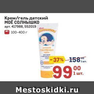 Акция - Крем/гель детский МОЁ СОЛнышко