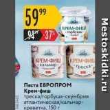 Карусель Акции - Паста ЕВРОПРОМ