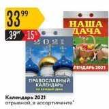 Магазин:Карусель,Скидка:Календарь 2021 отрывной, в ассортименте