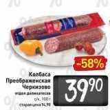 Магазин:Билла,Скидка:Колбаса Преображенская Черкизово