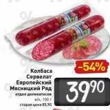 Магазин:Билла,Скидка:Колбаса Сервелат Европейский