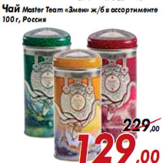 Чай master team на радость банка 100 гр