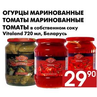Рецепт огурцов в соку помидоры