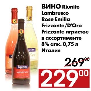 Вино Купить Через Интернет Ламбруско