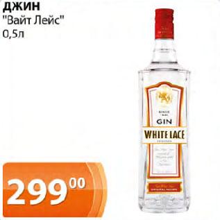 Джин вайт лейс с чем пить